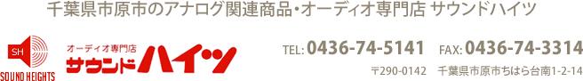 千葉県市原市のアナログ関連商品・オーディオ専門店 サウンドハイツ TEL: 0436-74-5141 FAX: 0436-74-3314 〒290-0142 千葉県市原市ちはら台南1-2-14