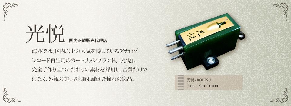 光悦 国内正規販売代理店 海外では、国内以上の人気を博しているアナログレコード再生用のカートリッジブランド、「光悦」。完全手作り且つこだわりの素材を採用し、音質だけではなく、外観の美しさも兼ね備えた憧れの逸品。 光悦 / KOETSU Jade Platinum