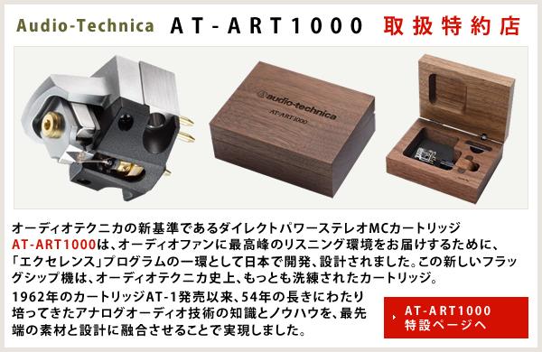 Audio-Technica AT-ART1000 取扱特約店 オーディオテクニカの新基準であるダイレクトパワーステレオMCカートリッジAT-ART1000は、オーディオファンに最高峰のリスニング環境をお届けするために、「エクセレンス」プログラムの一環として日本で開発、設計されました。この新しいフラッグシップ機は、オーディオテクニカ史上、もっとも洗練されたカートリッジ。1962年のカートリッジAT-1発売以来、54年の長きにわたり培ってきたアナログオーディオ技術の知識とノウハウを、最先端の素材と設計に融合させることで実現しました。AT-ART1000 特設ページヘ