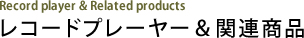 レコードプレーヤー&関連商品 Record player & Related products