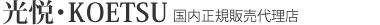 光悦・KOETSU 国内正規販売代理店