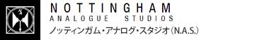 NOTTINGHAM ANALOGUE STUDIO ノッティンガム・アナログ・スタジオ(N.A.S.)