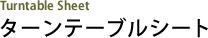 ターンテーブルシート Turntable Sheet