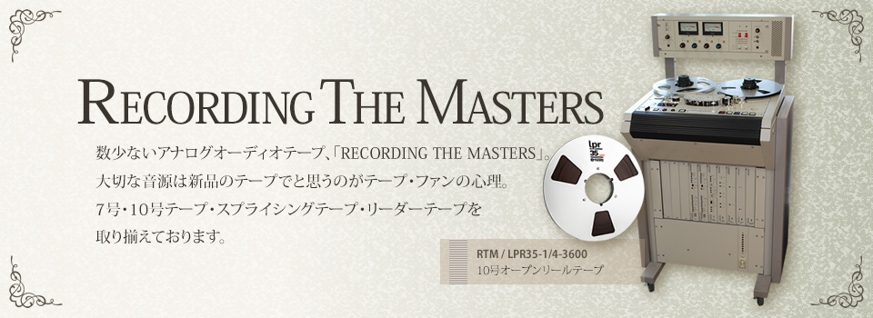 "RMG One of the few analog audio tape, ""RMG"". Psychology of tape fan's think important to the sound source in the new tape. No. 5, No. 7, No. 10 splicing tape The stocks, we also handle deck body."