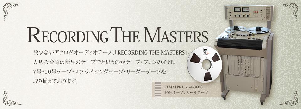 RMG 数少ないアナログ オーディオテープ、「RMG」。大切な音源は新品のテープでと思うのがテープ・ファンの心理。5号・7号・10号・スプライシングテープを取り揃え、デッキ本体も取り扱っております。 RMG / LPR35-1/4-3600 10号オープンリールテープ