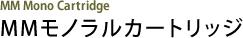 MMモノラルカートリッジ MM Mono Cartridge